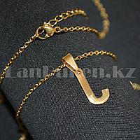 Подвеска с цепочкой буква J 50 см золотистая