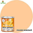 Эмаль ПФ-266 для пола INTERCOLOR золотисто-коричневый 20 кг