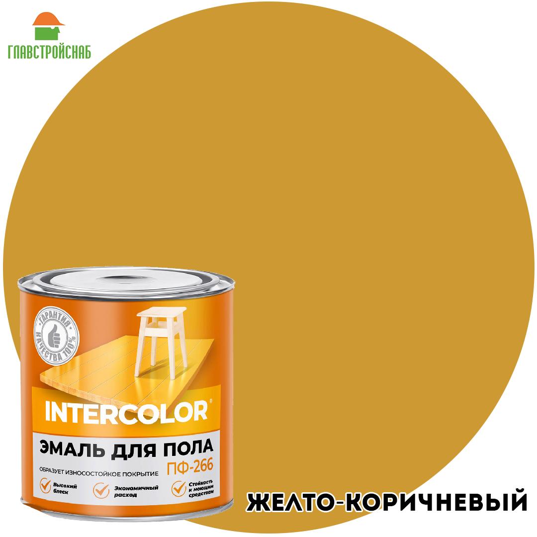 Эмаль ПФ-266 для пола Intercolor желто-коричневый 20 кг