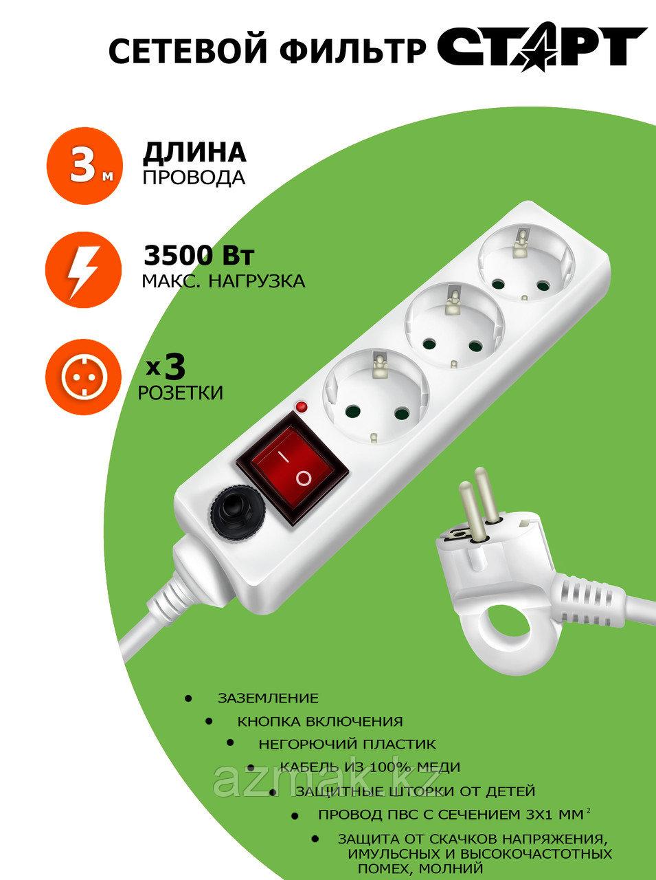 """Сетевой фильтр СТАРТ  """"SP 3X3"""" (3 розетки 3 метра)"""