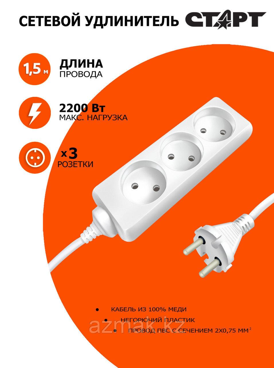 Удлинитель СТАРТ S 3x1 (3 розетки 1,5 метра) (РОССИЯ)