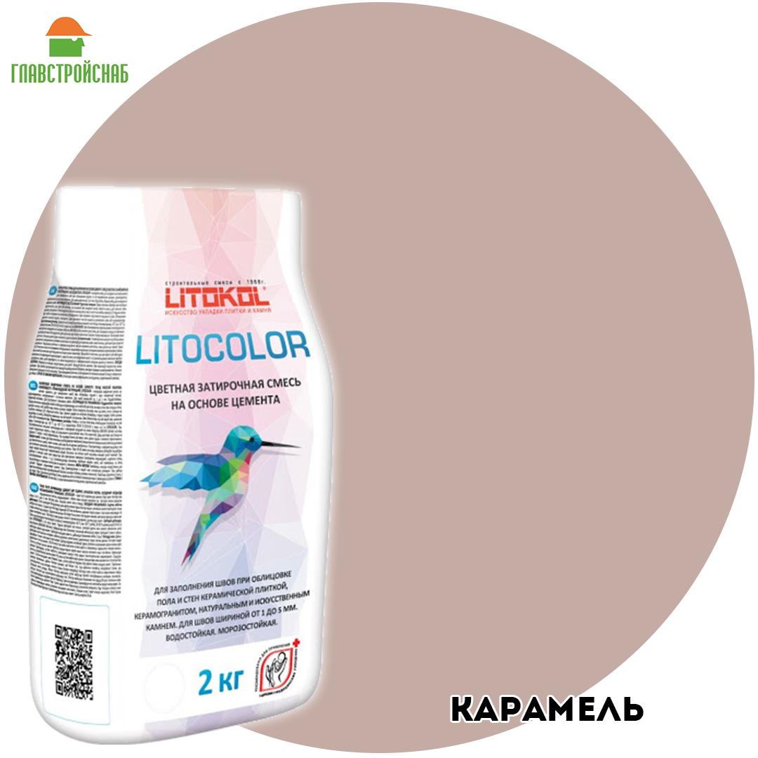 LITOCOLOR L.24 карамель - затир. смесь (2kg Al.bag) 15 шт