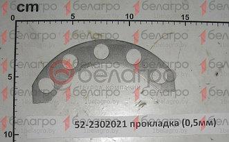 52-2302021 Прокладка МТЗ регулировочная (0,5мм)