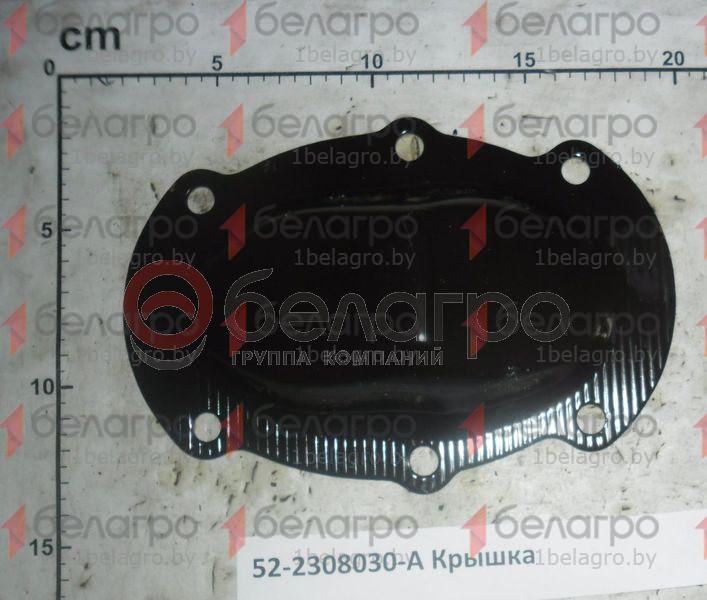 52-2308030-А Крышка МТЗ редуктора конечной передачи переднего моста