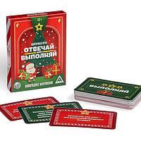 Карточная игра новогодняя «Отвечай или выполняй. Новогоднее настроение», 50 карт