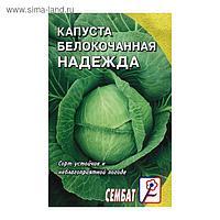 "Семена Капуста белокочанна ""Надежда"", 1г"