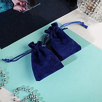 Мешочек бархатный 'Классика', 6*8, цвет синий (комплект из 50 шт.)