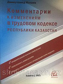 Комментарии к Трудовому кодексу РК 2021 Испаев Д.