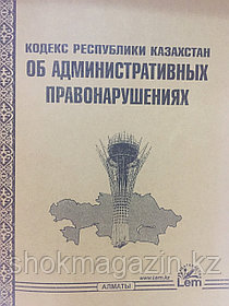 Кодекс РК об административных правонарушениях 2021