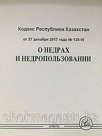 Кодекс РК о недрах и недропользовании 2020г.