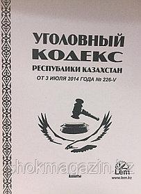 Уголовный кодекс РК 2021