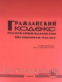 Гражданский кодекс РК (особенная часть) 2021г.