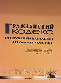 Гражданский кодекс РК (общая часть) 2021г.