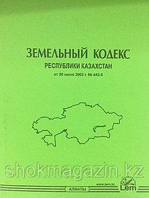 Земельный кодекс РК 2021г.