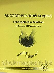 Экологический кодекс РК 2021г.