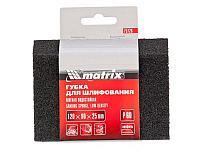 Губка для шлифования,100х70х25мм,мягкая,Р 120//Matrix