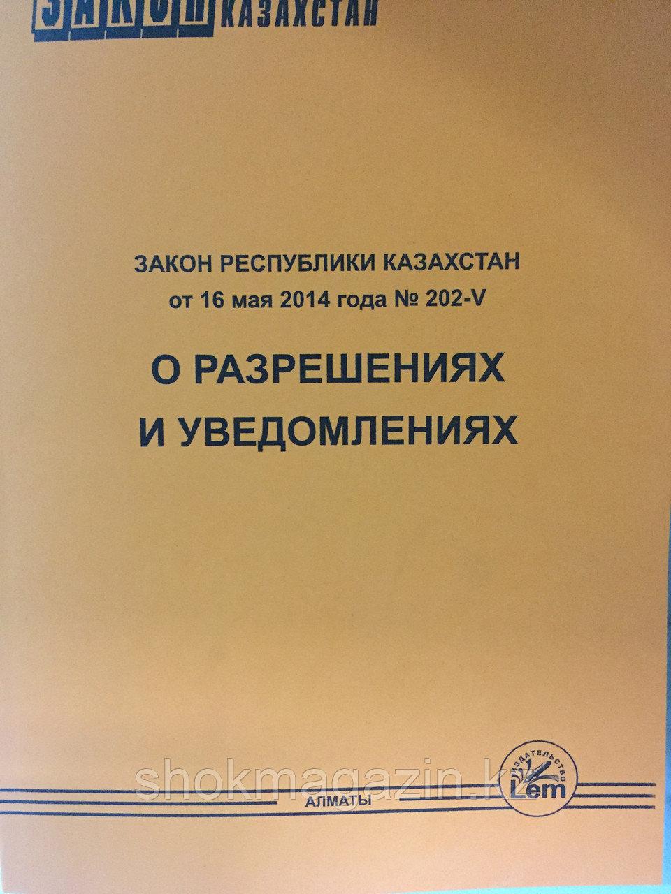 Закон РК о разрешениях и уведомлениях