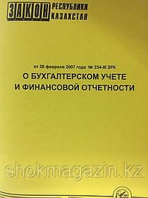 Закон РК о бухгалтерском учете и финансовой отчетности
