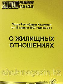 Закон РК о жилищных отношениях