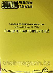 Закон РК о о защите прав потребителей