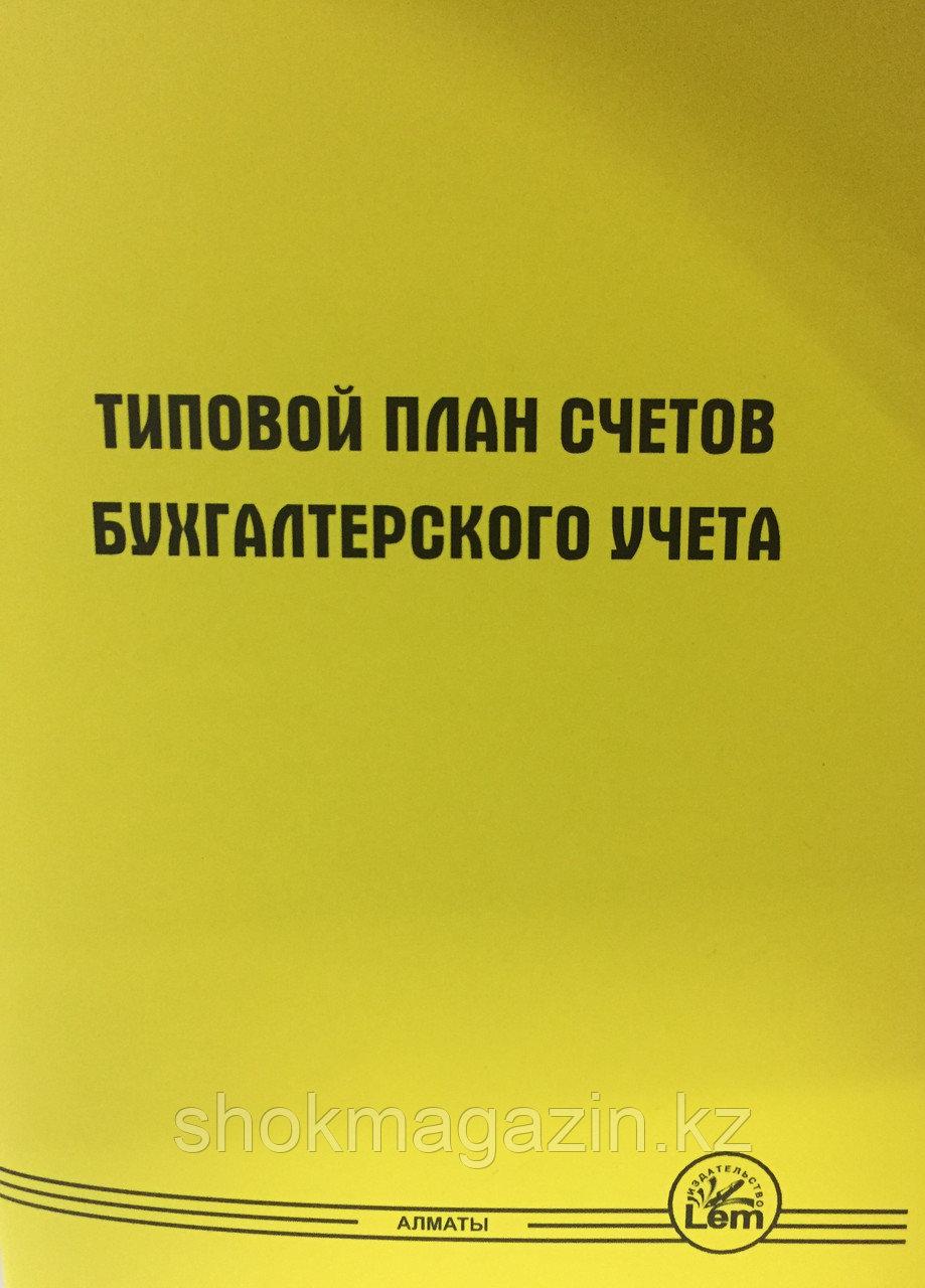 Типовой план счетов бухгалтерского учета 2021г.