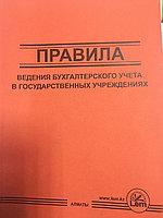 Правила ведения бухгалтерского учета в гос.учреждениях