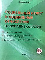 Социальный налог и социальные отчисления в РК. Юрченко М.В.