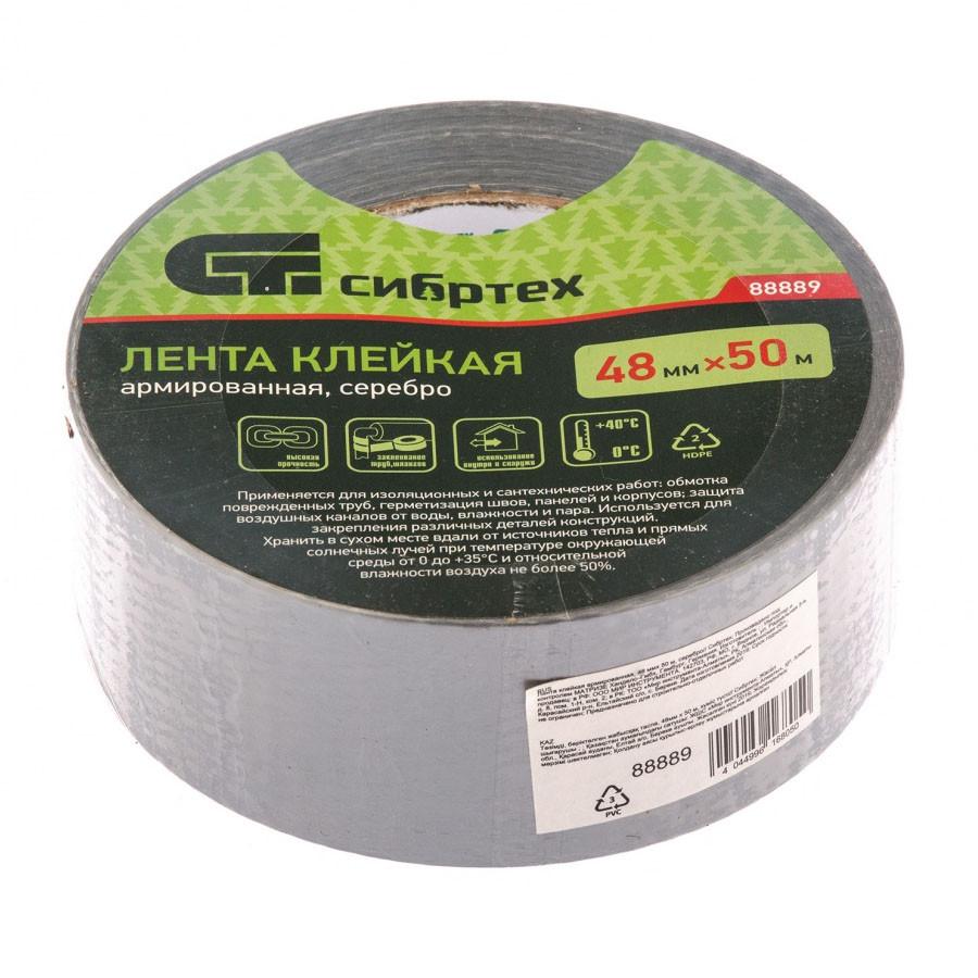 (888895) Лента клейкая армированная, 48ммх 50м, серебро Сибртех