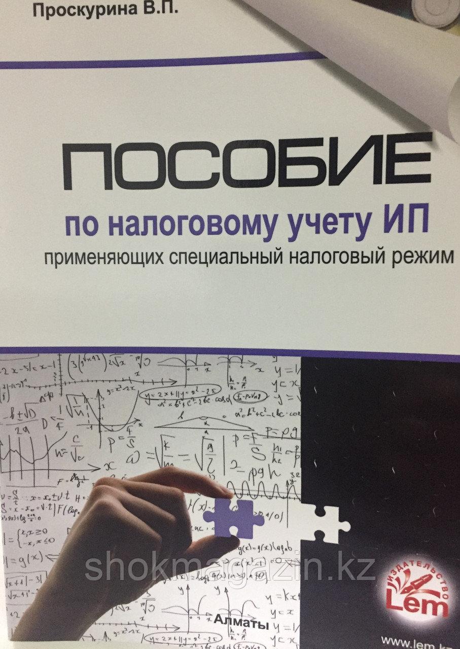 Пособие по налоговому учету для ИП в РК. Проскурина В.П.