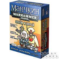 Настольная игра: Манчкин Warhammer 40,000: Огнём и верой, арт. 915298