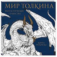 Мир Толкина. Фантастические существа, арт. 995707