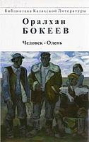 Бокеев О.: Человек-Олень. Роман, повесть, рассказы