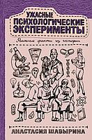 Шавырина А. А.: Ужасные психологические эксперименты: реальные факты из истории