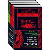 Максимов М.: Max Maximov. Мечтатель, герой, вампир (комплект из трех книг)
