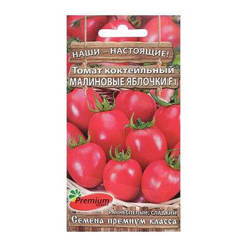 """Семена Томат """"Малиновые яблочки"""" F1, коктейльный, раннеспелый, 0,05 г"""