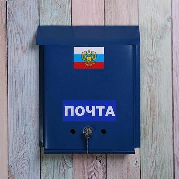 Ящик почтовый с замком, вертикальный, «Почта», синий