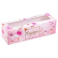Коробка для макарун «Счастье ждёт тебя», 5.5 × 18 × 5.5 см