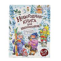 Новогодняя книга для школьников. Рассказы и стихи