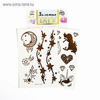 Детские татуировки-переводки, 10×15 см, набор 2 листа, золото, «Единороги, звёзды»