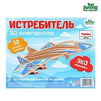 Деревянный конструктор 3Д модель «Истребитель»