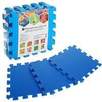 Детский коврик-пазл (мягкий), 9 элементов, толщина 0,9 см, цвет синий, термоплёнка