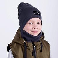 Комплект (шапка,снуд) детский, цвет тёмно-серый, размер 54-58