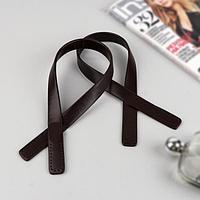 Ручки для сумки, пара, 52 ± 2 x 2 см, цвет коричневый