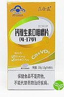 Кальций Д3 жевательные таблетки calcium d3 135г