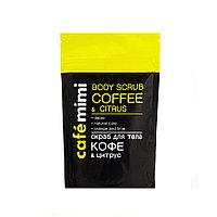 "Cafe Mimi Скраб для тела ""Кофе и цитрус"" Body Scrub Coffee & Citrus"