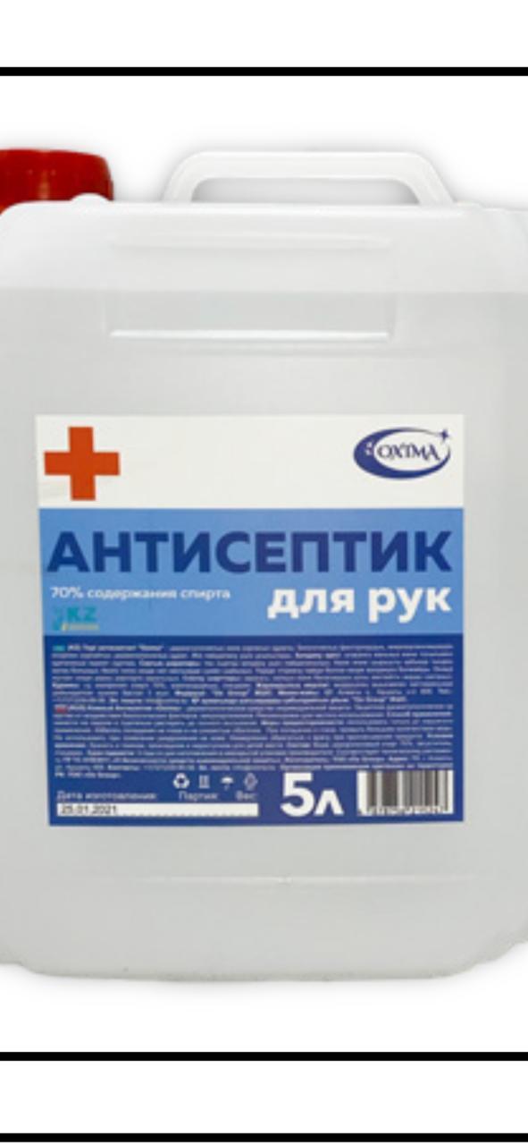 Антисептик кожный OXIMA , канистра 5 л.