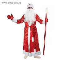 """Карнавальный костюм """"Дедушка Мороз"""", шуба с кудрявым мехом, шапка, варежки, борода, р-р 48-50, рост 185 см"""