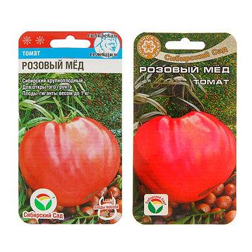 """Семена Томат """"Розовый мёд"""",  среднеспелый, 20 шт"""