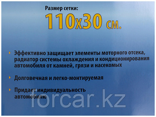 Облицовка радиатора (сетка декоративная) алюминий, черная 110 х 30 см, ячейки 10мм х 5мм, фото 2
