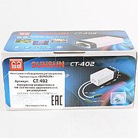 SunSun CT-402 Компрессор диафрагмовый 4W (2x2,8л/мин)